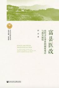 富县医改:农村卫生事业的制度变迁与现实困境:the institutional change and realistic dilemma of the medical and health careers in rural China
