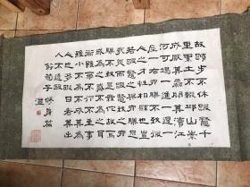 钱南园(钱沣)书法节录荀子修身 书法一幅 云南省图书馆五十年代复制印刷影印 下真迹一等