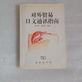 对外贸易日文通讯指南