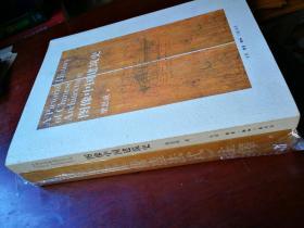 梁思成著作两种合售:图像中国建筑史、《营造法式》注释