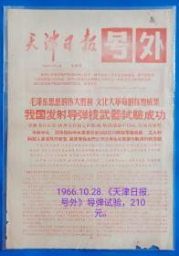 《天津日报.号外》我国发射导弹核武器试验成功