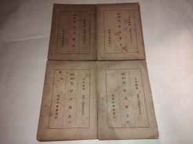 自修摘用 白话本国史(1-4册全四册)