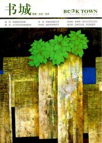 书城2015年第6、10、11期.3册合售
