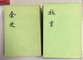 金史(平装)、魏书(精装)、南齐书(精装)、梁书(精装)四种合售 包邮