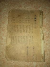 民国     小说(三国演义)第一册