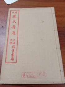 《精校张氏医通》卷七至卷八
