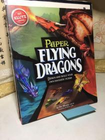PAPER FLYING DRAGONS  纸飞龙