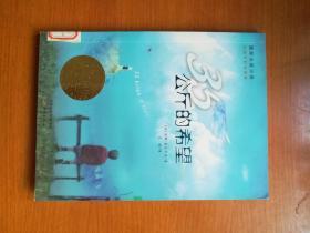 35公斤的希望(国际大奖小说)(货号:A2-4)
