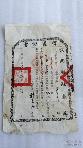 民国1925年京兆财政厅廊坊安次区留置证书