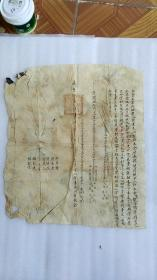 咸丰八年直隶东安县(今廊坊安次区)地契
