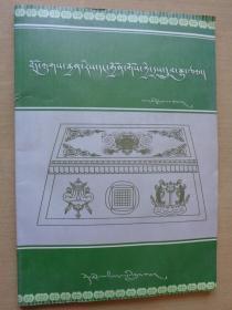 藏族装饰图案裁剪艺术(藏文)