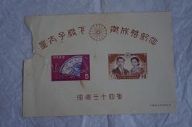 皇太子殿下 御成婚纪念 昭和三十四年 纪念张(有残)