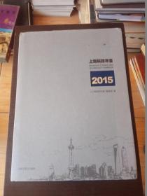 上海科技年鑒2015(精裝)有光盤