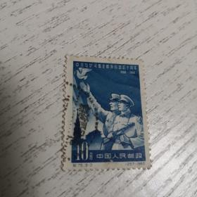 邮票   中苏.纪75,3-3  实物图品如图,如图邮夹里 新1-1号