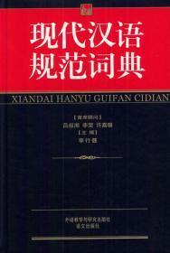 現代漢語規范詞典