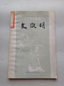 文徽明(馆藏图书)