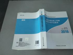 2016年一级注册结构工程师基础考试应试指南(第八版)(下册)