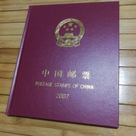 邮册2007年  07年册(无最佳邮票)