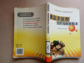 食品添加剂生产与应用技术