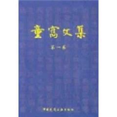 童寯文集(第一卷)