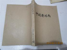 中国连环画 1997年1-12期合订本