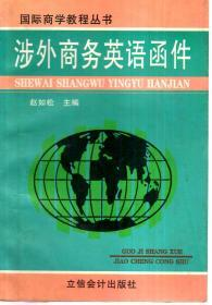 国际商学教程丛书:涉外商务英语函件
