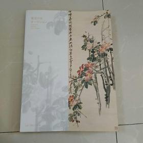 中国书画,画册,名家作品240幅
