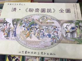 8开彩色盒装《清 聊斋图说全图》500页 250张活页纸 竖版彩色盒装