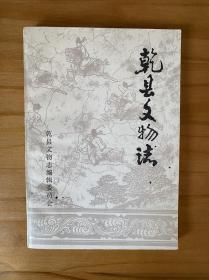 乾县文物志