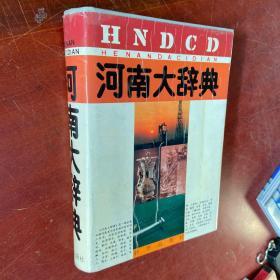 河南大辞典