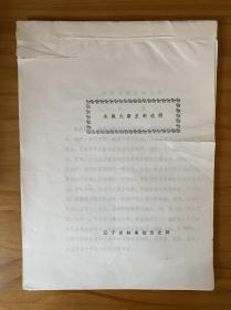 永陵大祭史料选辑(油印本)