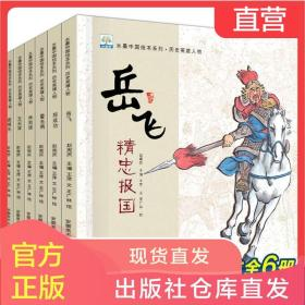 中国历史英雄人物绘本阅读儿童书籍故事书大全幼儿园大班宝宝绘本