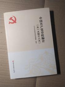 中国共产党章程编介(从一大到十八大)