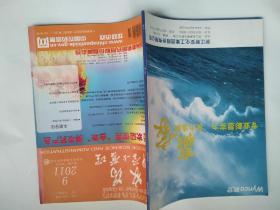 农药科学与管理2011年第9期