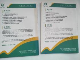 农药科学与管理(2014第4、6期合售)