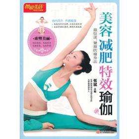 正版二手美容减肥特效瑜珈-图说生活畅销升级版张斌浙江科学技术出版社9787534144745