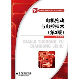正版二手电机拖动与电控技术-(第3版)程周电子工业出版社9787121208041