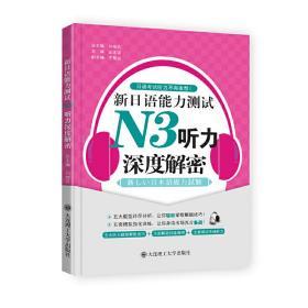 正版二手新日语能力测试N3听力深度解密王连娣大连理工大学出版社9787561181102