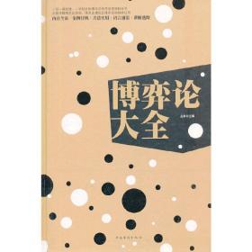 正版二手博弈论大全丛林中国华侨出版社9787511339362