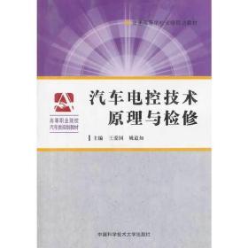 正版二手汽车电控技术原理与检修王爱国中国科学技术大学出版社9787312033452