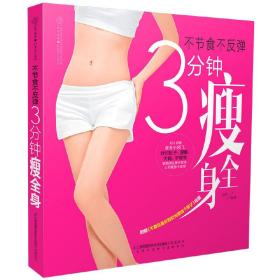正版二手不节食不反弹汉竹江苏科学技术出版社9787553737263