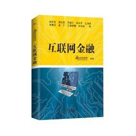 正版二手互联网金融新浪财经东方出版社9787506075497