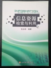 正版二手信息资源检索与利用张永彬电子科技大学出版社9787564705855