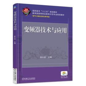 正版二手变频器技术与应用张小洁机械工业出版社9787111571803