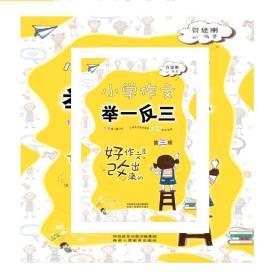 正版二手小学作文举一反三第三辑管建刚陕西人民教育出版社9787545060249