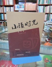 正版二手小镇时光陈川云南人民出版社9787222137066