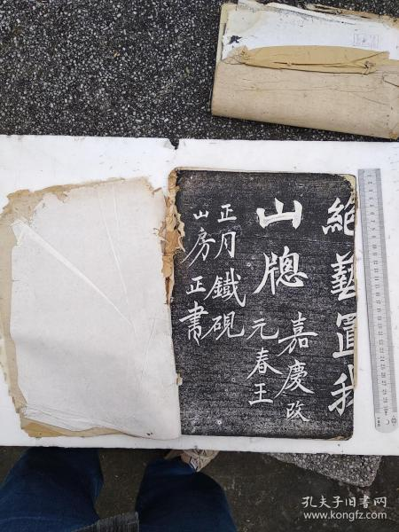 旧拓,南昌市古旧书店售出的碑帖两册,每页都有内衬,是乔氏载记(补图)
