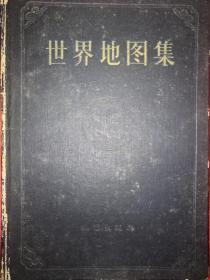 绝版老书丨世界地图集甲种本(精装珍藏本)1958年版!