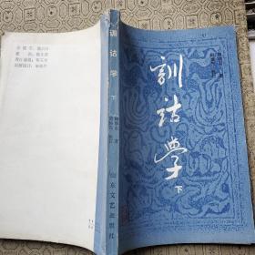 训诂学【下册】签名钤印赠送本