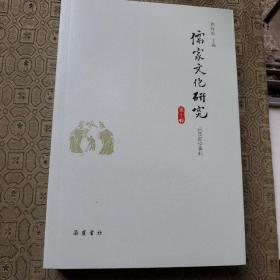 儒家文化研究(第十辑):两汉经学专辑